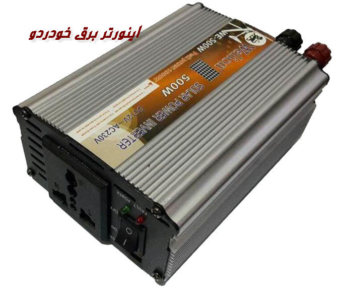 http://pos-shop.ir/uploads/inverter.jpg